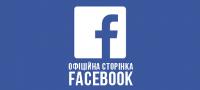 Офіційна сторінка Facebook